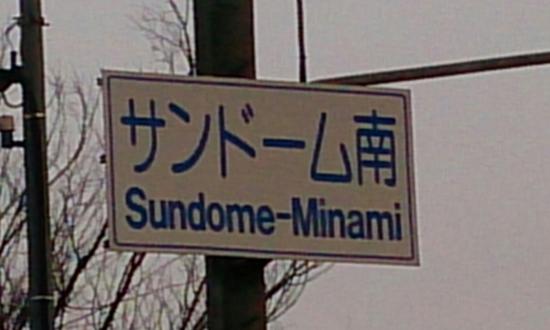 sunminami