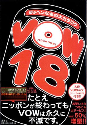 vow18
