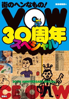 vow_30