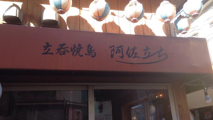 tachinomi