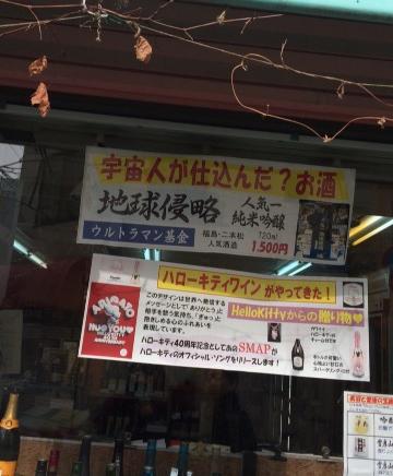 uchushinryaku