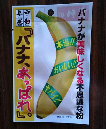 bananaga