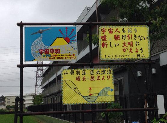uchiheiwa