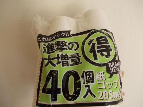 shingekino