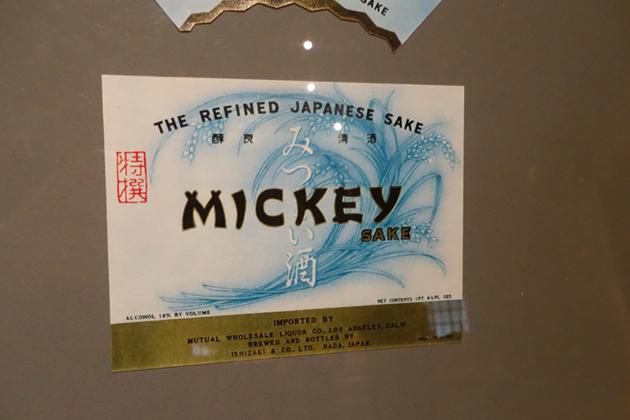 mickeysake