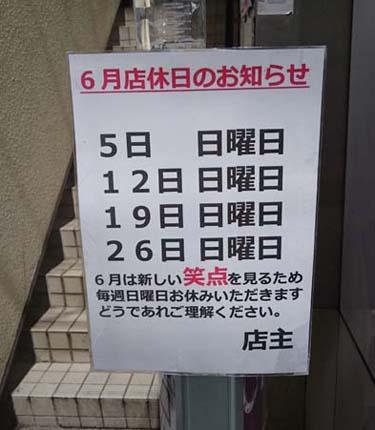shouten2