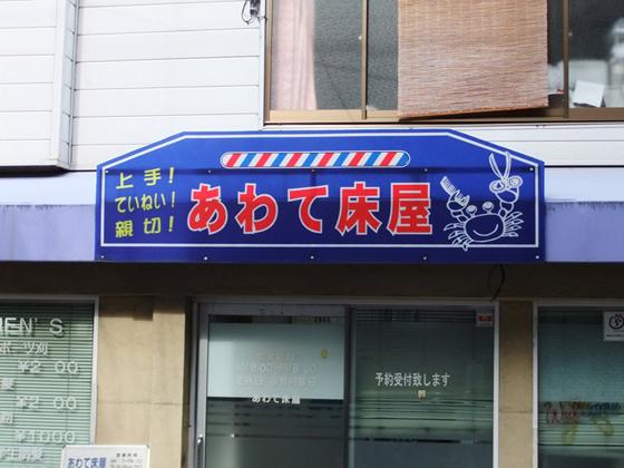 awatetokoya