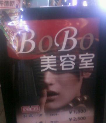 bobobiyou