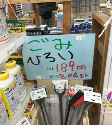 gomihiroi