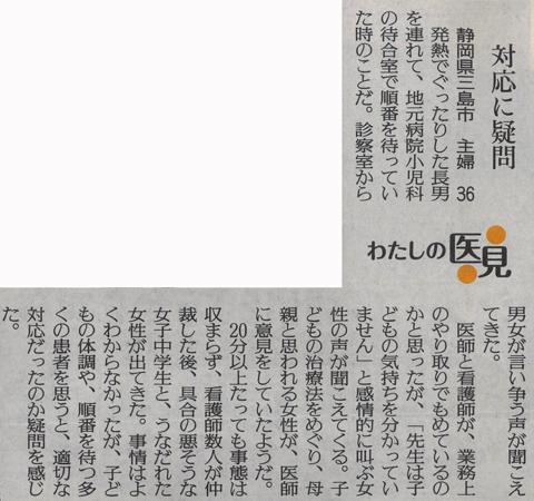 watashinoiken