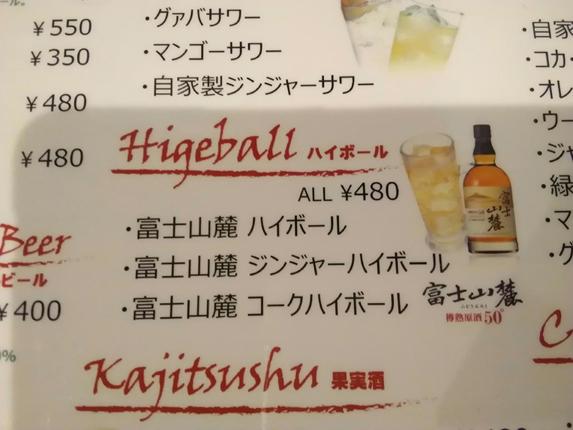 higeball