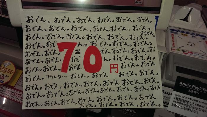 oden70