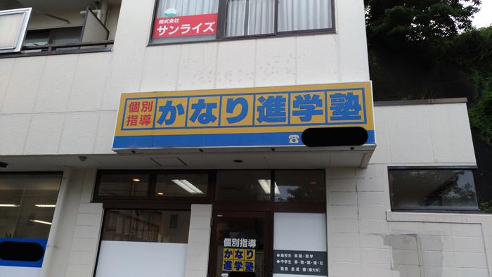 kanarishingaku