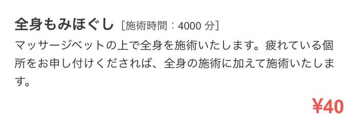 momihogushi