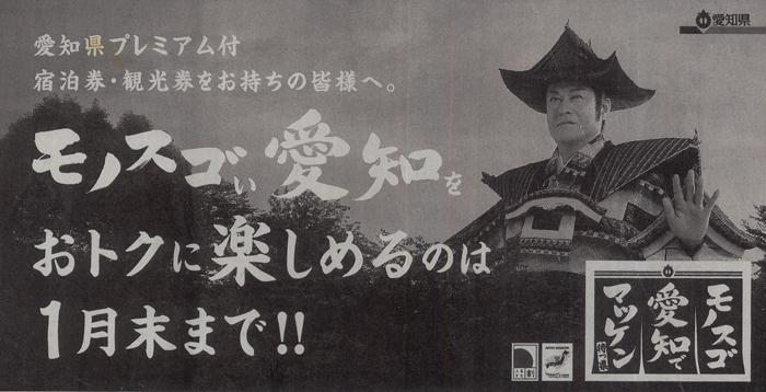 monosugoiaichi