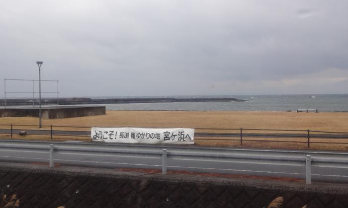 miyagahama