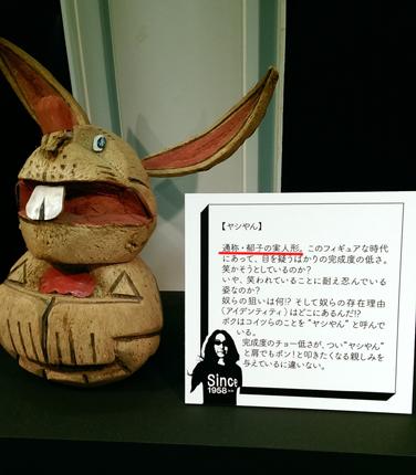 yashinomi