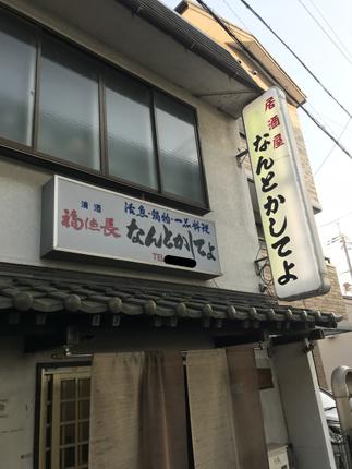 nantokashiteyo