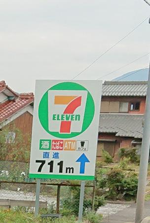 711m—