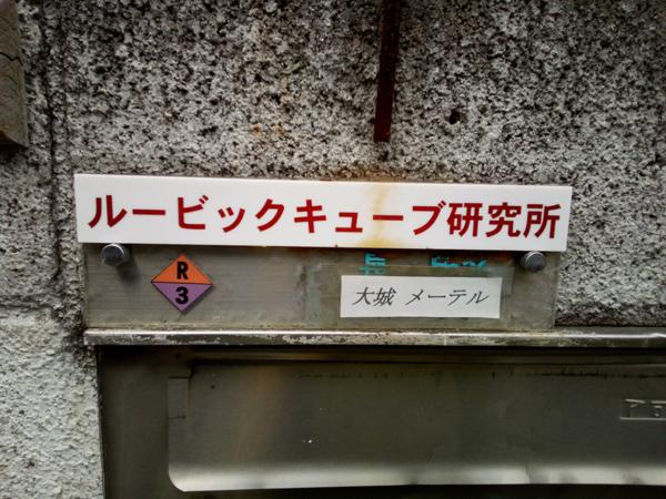 kenkyusho