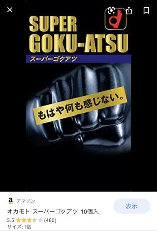gokuatsu